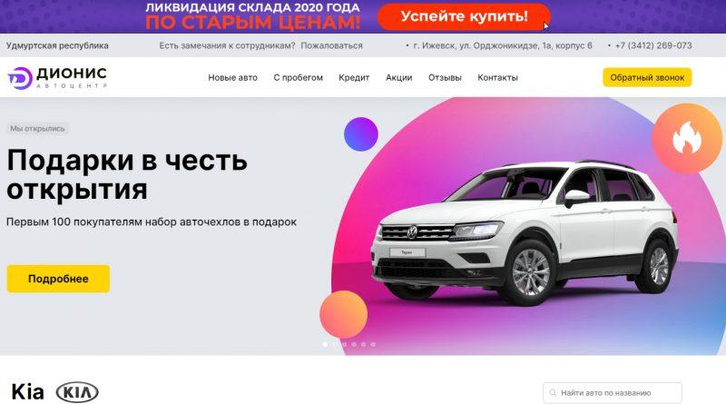официальный сайт автосалона АЦ Дионис в ижевске