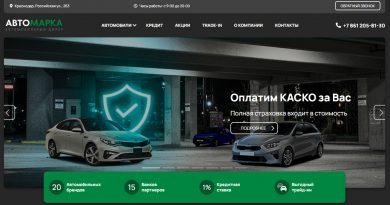 официальный сайт автосалона АвтоМарка в краснодаре