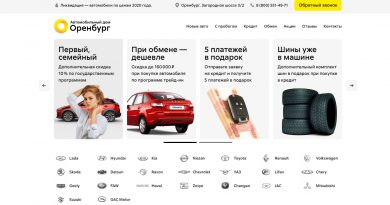 официальный сайт автосалона Автомобильный дом Оренбург в Оренбурге
