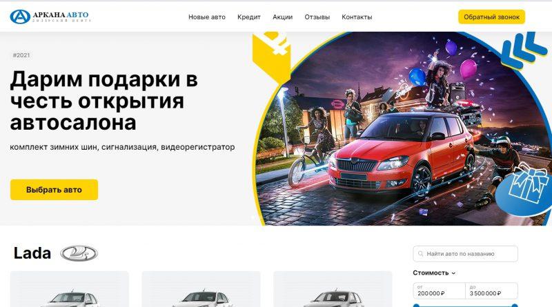 официальный сайт автосалона Аркана Авто в набережных челнах