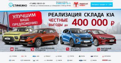 официальный сайт автосалона ДЦ Останкино в москве
