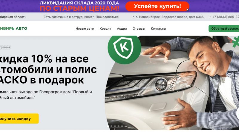 официальный сайт автосалона Сибирь Авто в новосибирске