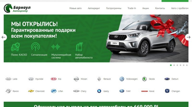официальный сайт автосалона ац барнаул в барнауле
