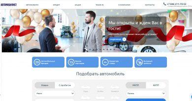 официальный сайт автосалона АЦ Автомобилист в самаре