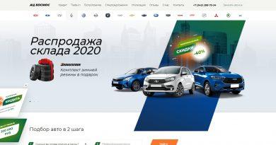 официальный сайт автосалона АЦ Космос в екатеринбурге