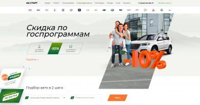 официальный сайт автосалона АЦ Старт в екатеринбурге