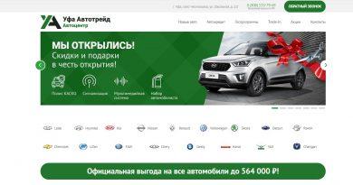 официальный сайт автосалона АЦ Уфа Автотрейд в уфе
