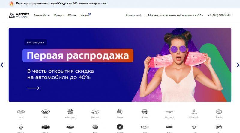 официальный сайт автосалона Адвента моторс в москве