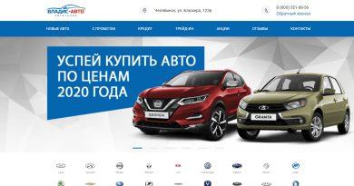 официальный сайт автосалона Владис Авто в челябинске