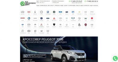 официальный сайт автосалона Все Автомобили Мира в москве