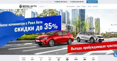 официальный сайт автосалона Royal Auto в Екатеринбурге