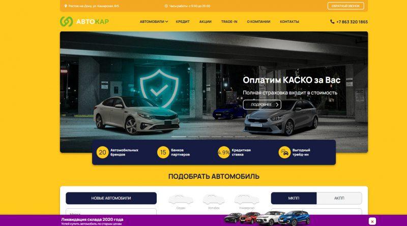 официальный сайт автосалона Автокар в ростове на дону