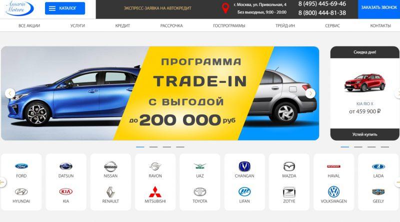 официальный сайт автосалона АЦ Амарин в Москве