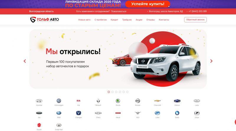 официальный сайт автосалона Гольф Авто в волгограде