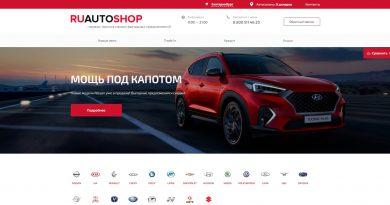 официальный сайт агрегатора автосалонов RuAutoShop.ru