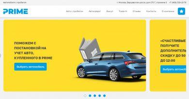 официальный сайт автосалона АЦ PRIME в москве