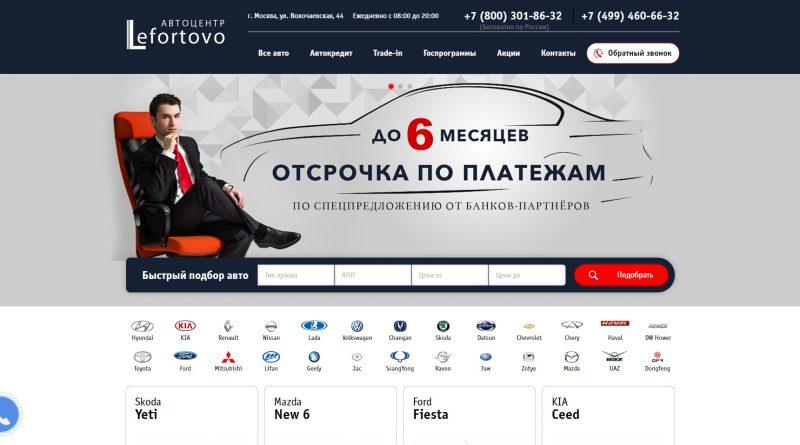 официальный сайт автосалона ац лефортово в москве