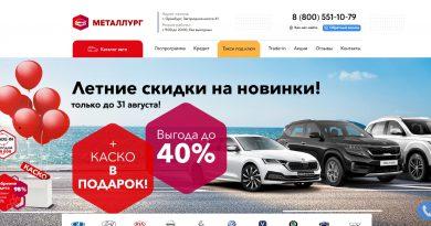 официальный сайт автосалона ац Металлург в оренбурге