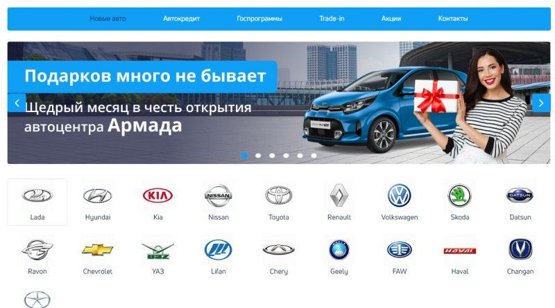 официальный сайт автосалона АЦ АРМАДА в иркутске