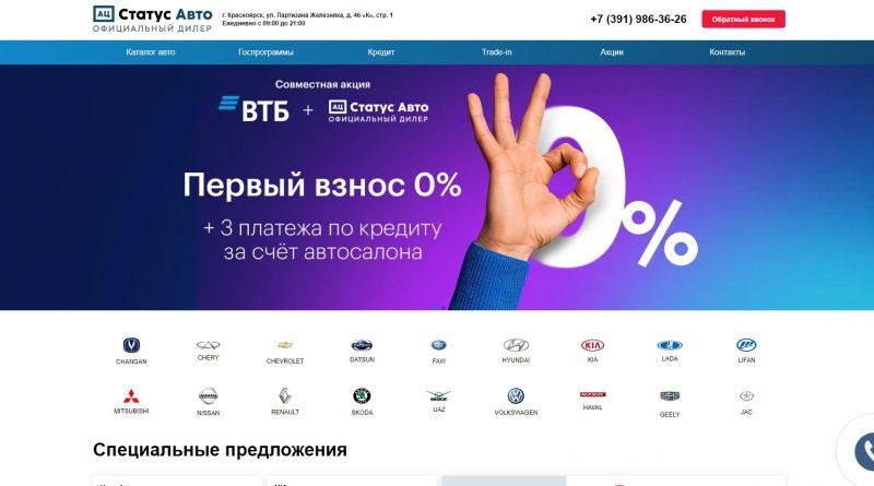 официальный сайт автосалона АЦ Статус Авто в красноярске
