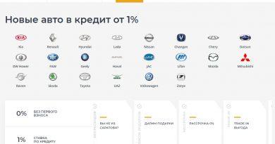 официальный сайт автосалона АЦ АвтоШеф в саратове