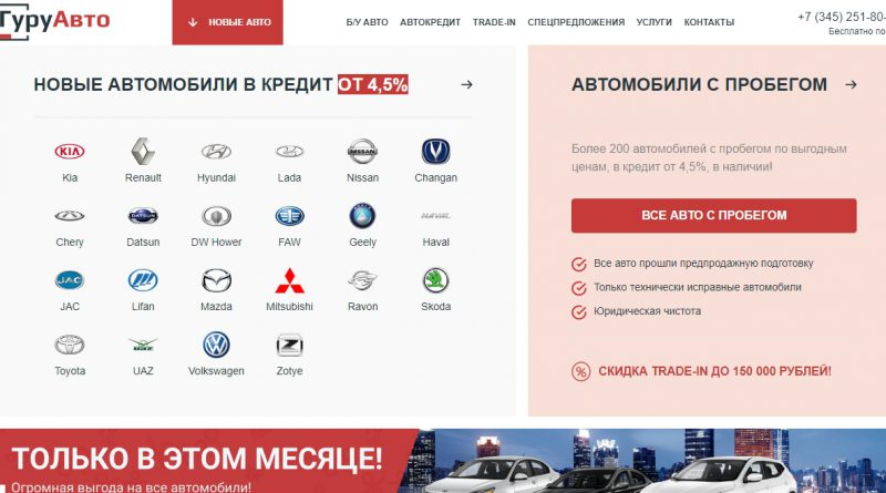 официальный сайт автосалона Гуру Авто в тюмени