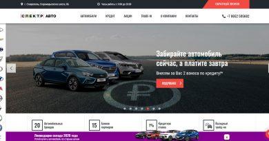 официальный сайт автосалона Спектр Авто в ставрополе