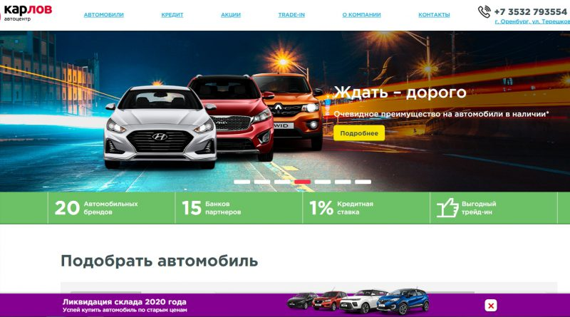 официальный сайт автосалона карлов в оренбурге
