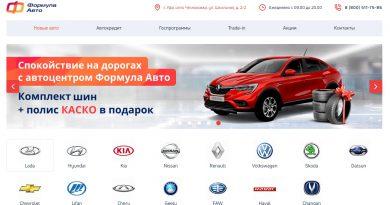 официальный сайт автосалона ац формула в уфе
