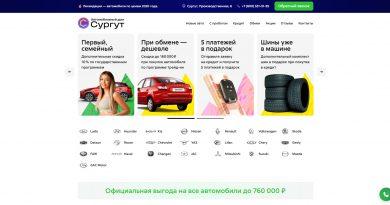 официальный сайт автосалона Автомобильный дом Сургут в Сургуте