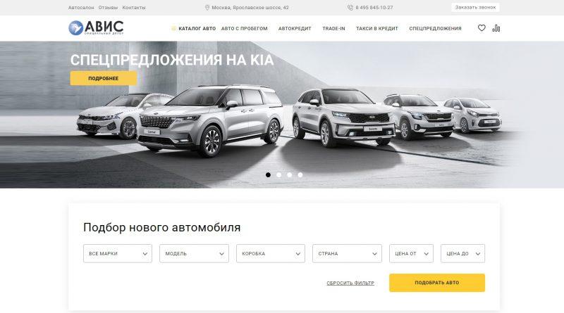 официальный сайт автосалона авис в москве