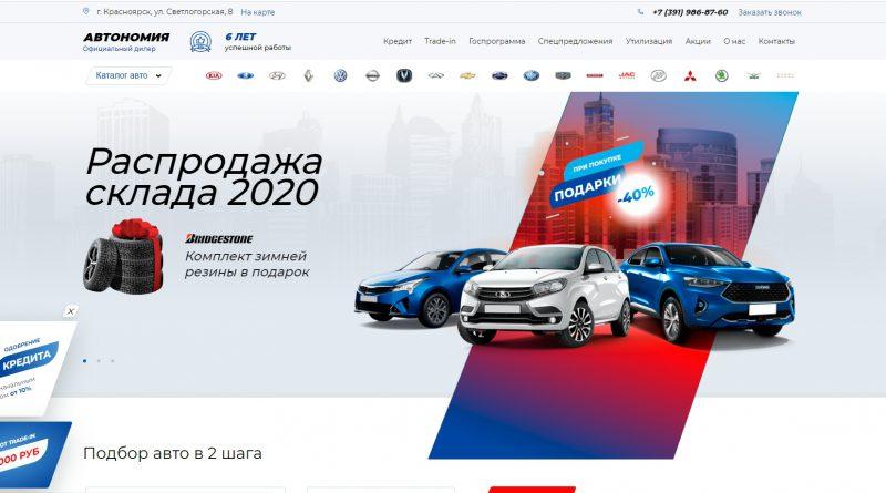 официальный сайт автосалона автономия в красноярске