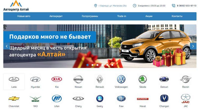 официальный сайт автосалона ац алтай в барнауле