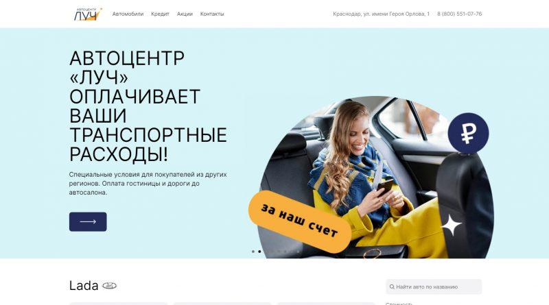 официальный сайт автосалона ац луч в краснодаре