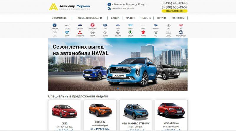 официальный сайт автосалона ац марьино в москве