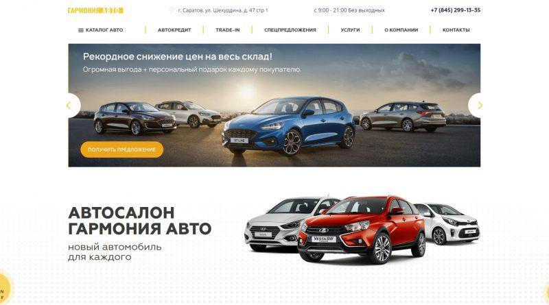 официальный сайт автосалона гармония авто в саратове