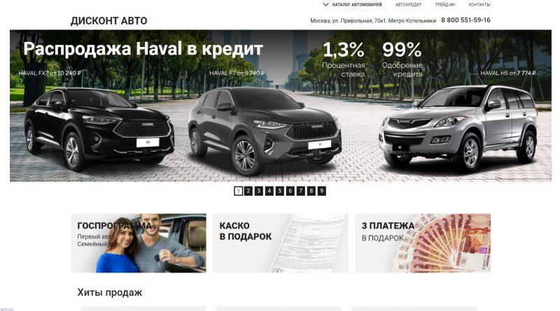 официальный сайт автосалона дисконт авто в москве котельники