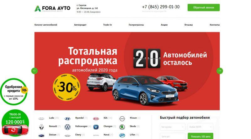 официальный сайт автосалона фора авто в саратове