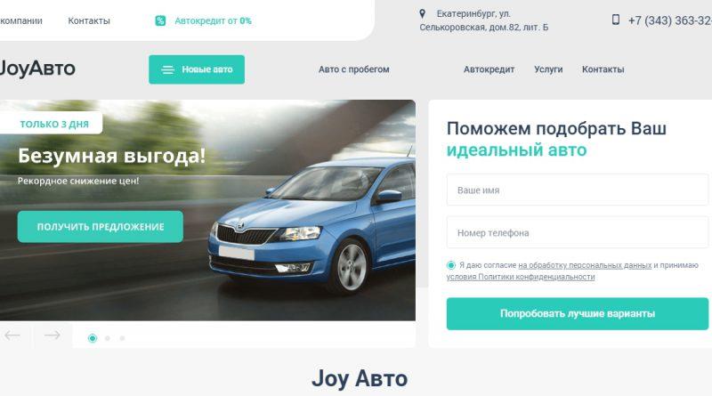официальный сайт автосалона Joy Авто в екатеринбурге