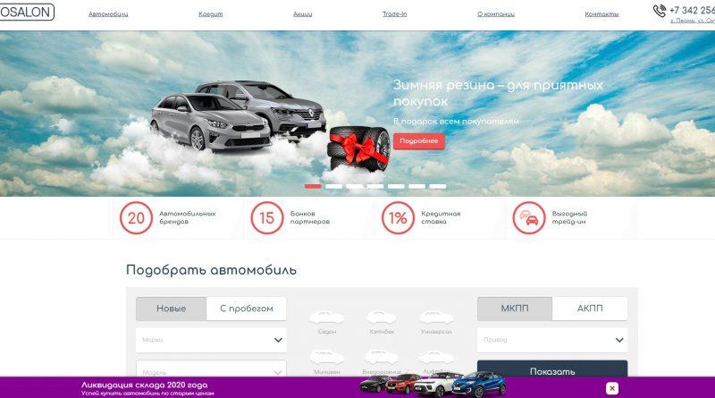 официальный сайт автосалона Урал Моторс в перми