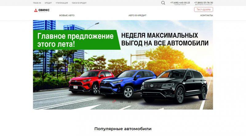официальный сайт автосалона авекс авто в москве