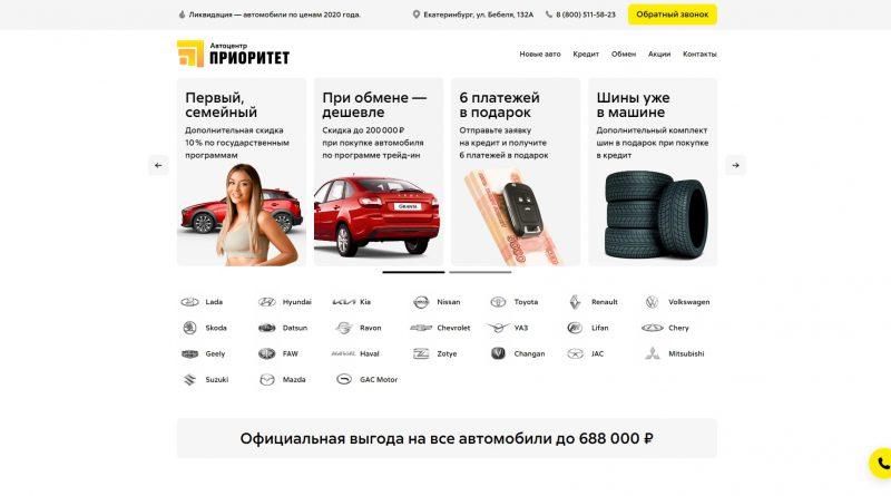 официальный сайт автосалона ац приоритет в екатеринбурге