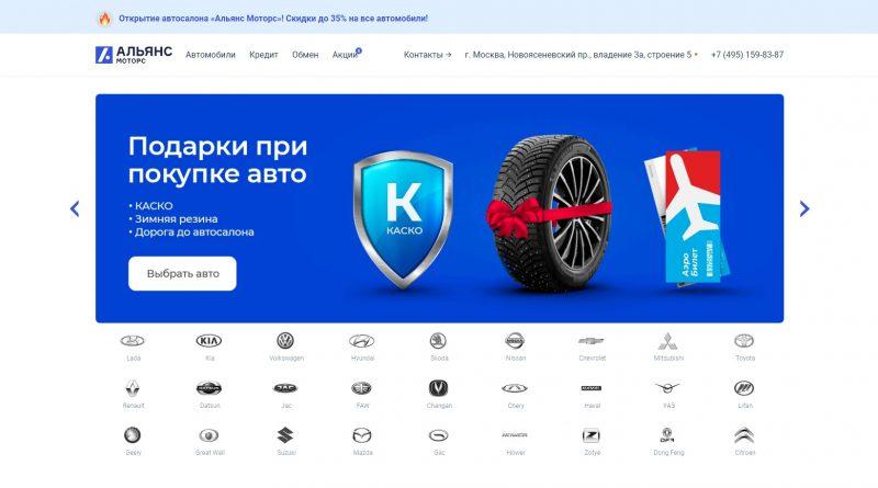 официальный сайт автосалона Альянс Моторс в москве