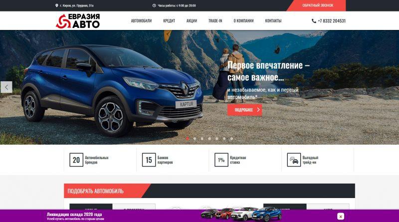 официальный сайт автосалона евразия авто в кирове