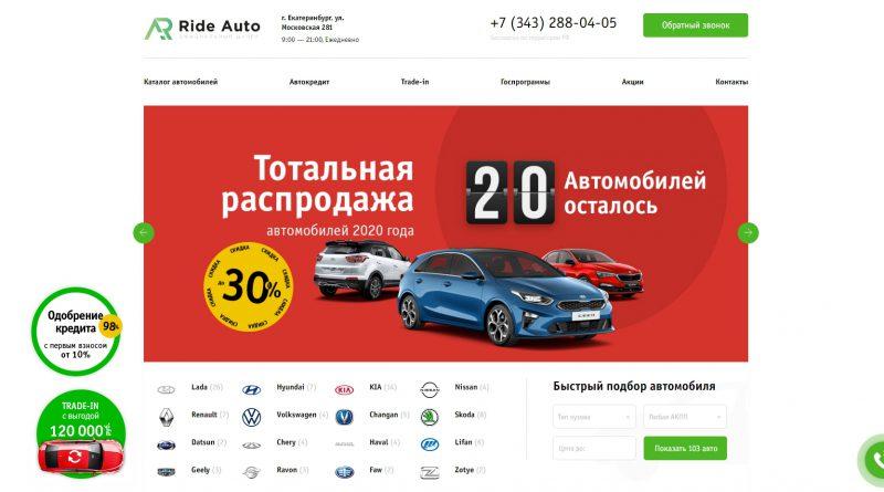 официальный сайт автосалона Ride Avto в екатеринбурге