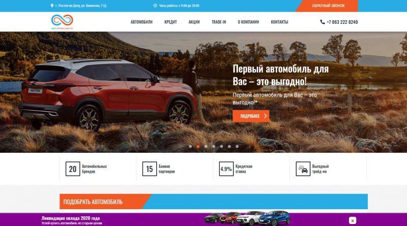 официальный сайт автосалона АвтоМаксимум в ростове-на-дону