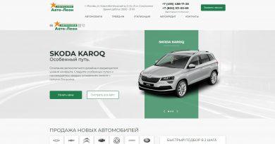 официальный сайт автосалона Авто-Леон в москве