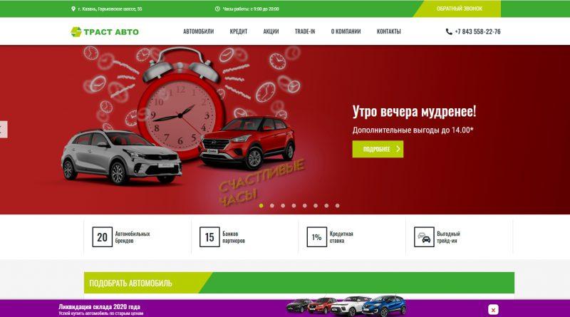 официальный сайта автосалона Траст Авто в казани