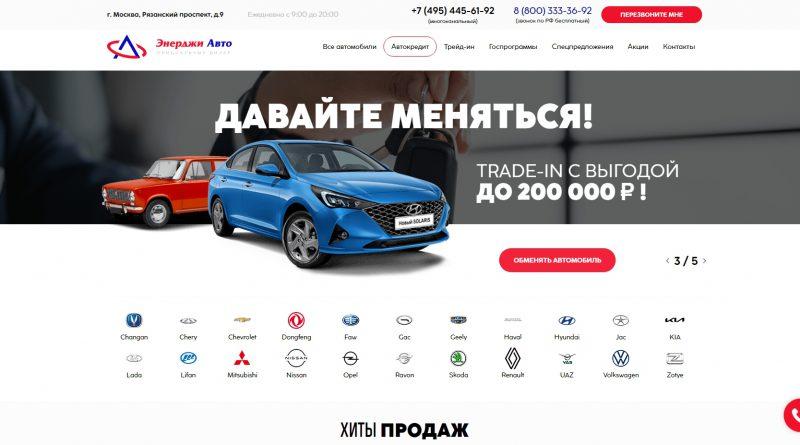 официальный сайт автосалона Энерджи Авто в москве
