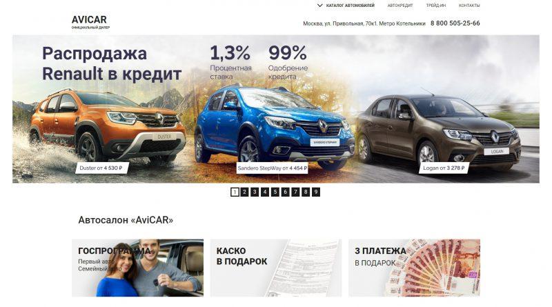 официальный сайт автосалона авикар в москве